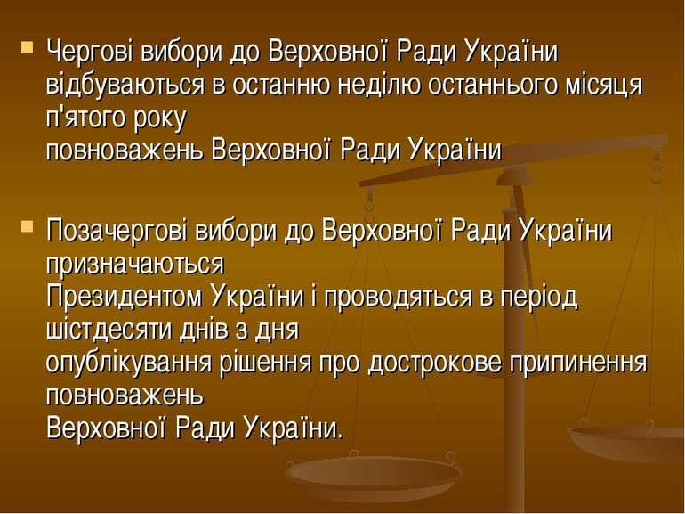 Чергові вибори до Верховної Ради України відбуваються в останню неділю останн...