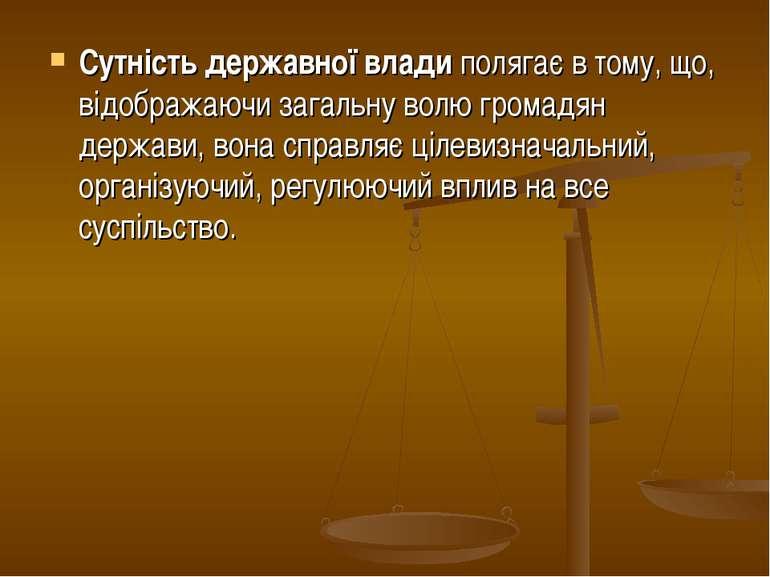 Сутність державної влади полягає в тому, що, відображаючи загальну волю грома...
