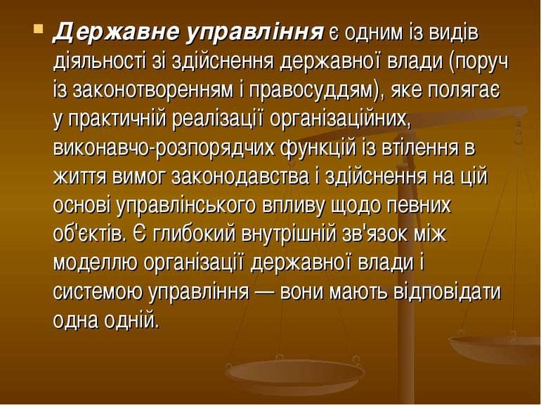 Державне управління є одним із видів діяльності зі здійснення державної влади...