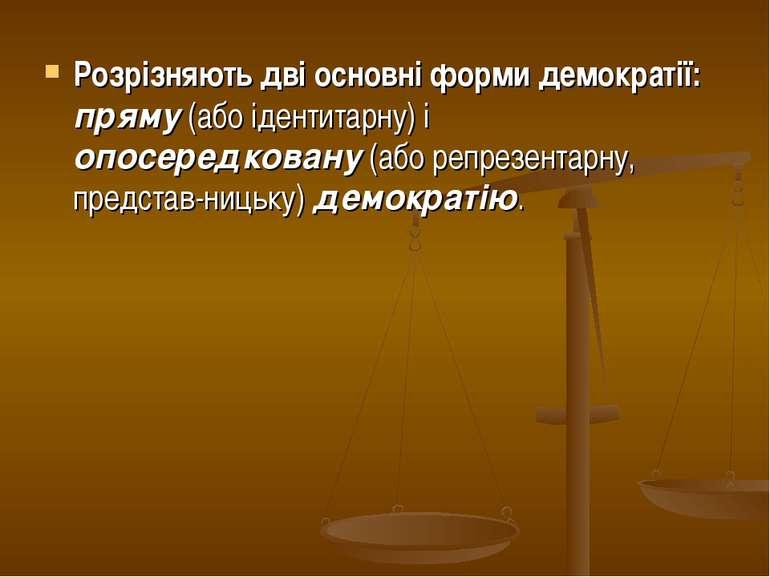 Розрізняють дві основні форми демократії: пряму (або ідентитарну) і опосередк...