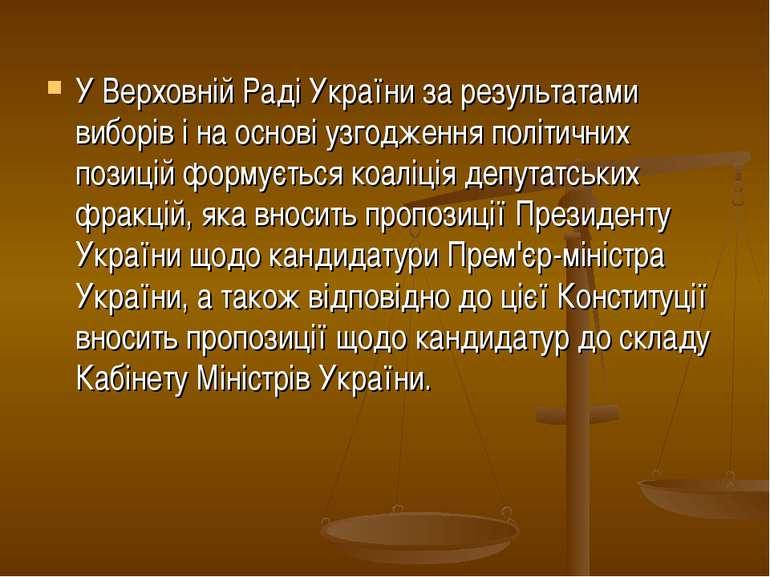 У Верховній Раді України за результатами виборів і на основі узгодження політ...