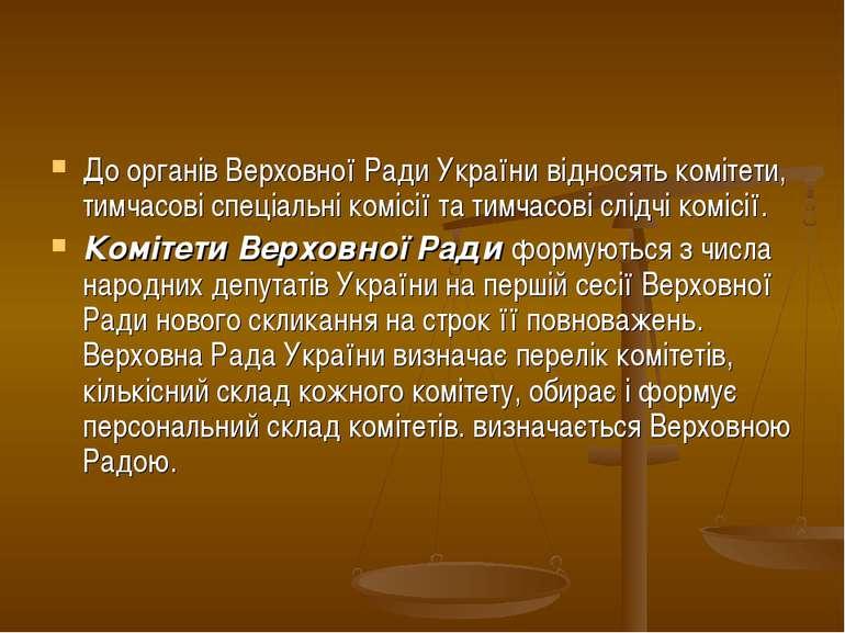 До органів Верховної Ради України відносять комітети, тимчасові спеціальні ко...