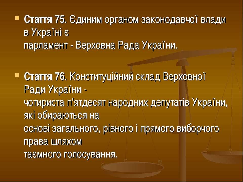 Стаття 75. Єдиним органом законодавчої влади в Україні є парламент - Верховна...