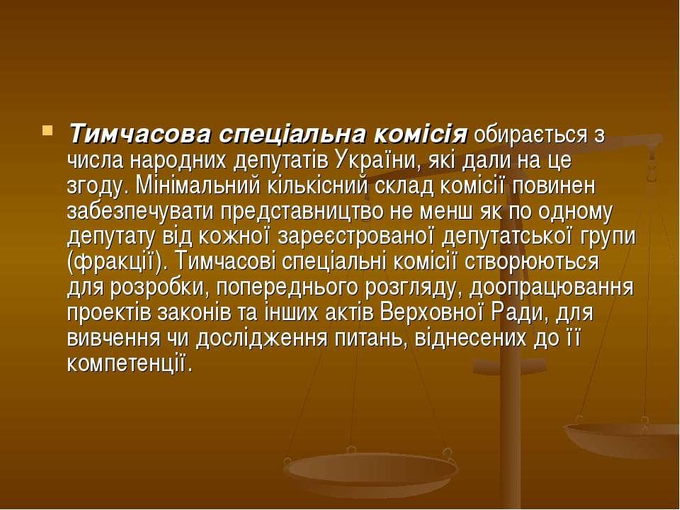Тимчасова спеціальна комісія обирається з числа народних депутатів України, я...