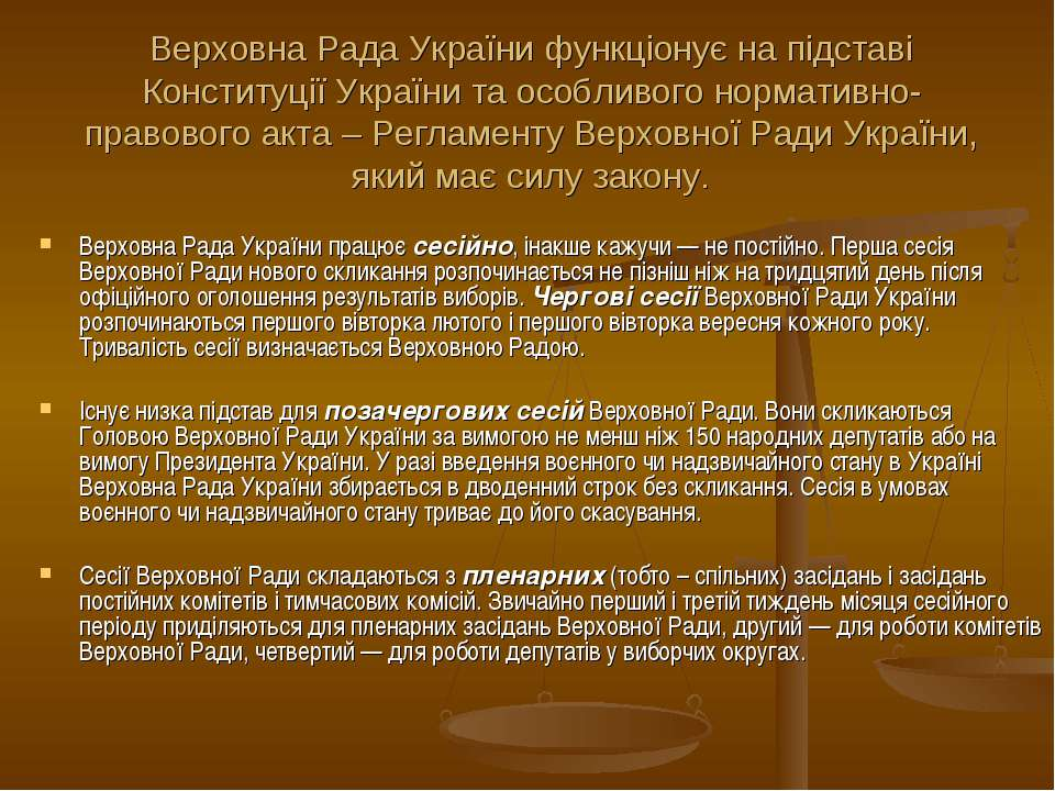 Верховна Рада України функціонує на підставі Конституції України та особливог...