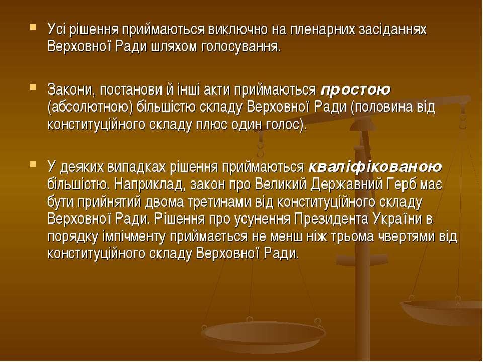 Усі рішення приймаються виключно на пленарних засіданнях Верховної Ради шляхо...