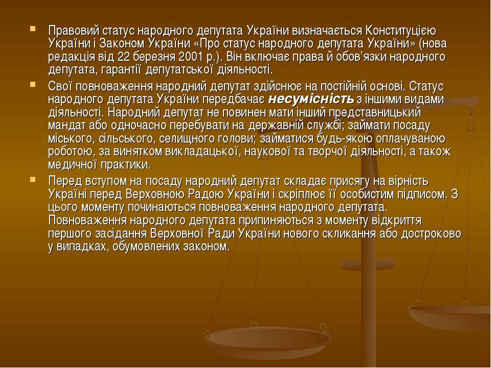 Правовий статус народного депутата України визначається Конституцією України ...