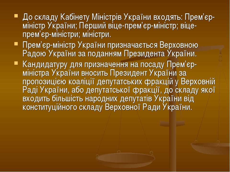До складу Кабінету Міністрів України входять: Прем'єр-міністр України; Перший...