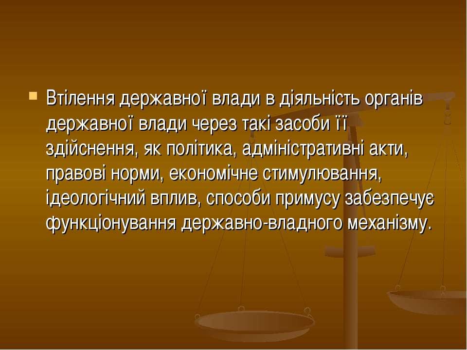 Втілення державної влади в діяльність органів державної влади через такі засо...