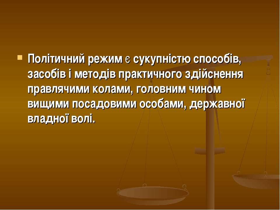 Політичний режим є сукупністю способів, засобів і методів практичного здійсне...