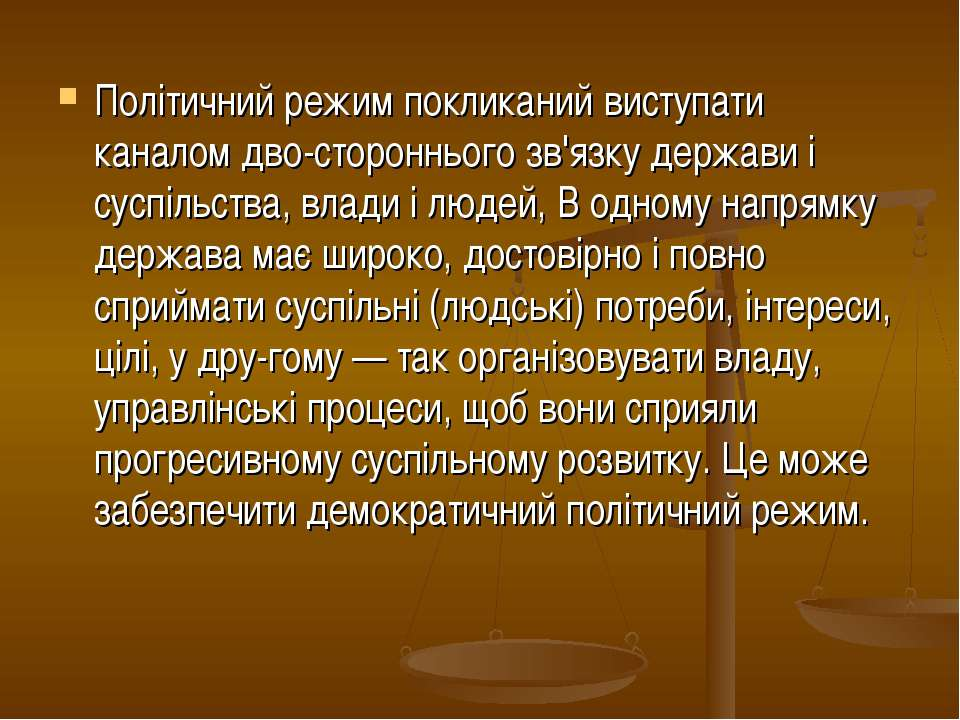 Політичний режим покликаний виступати каналом дво стороннього зв'язку держави...