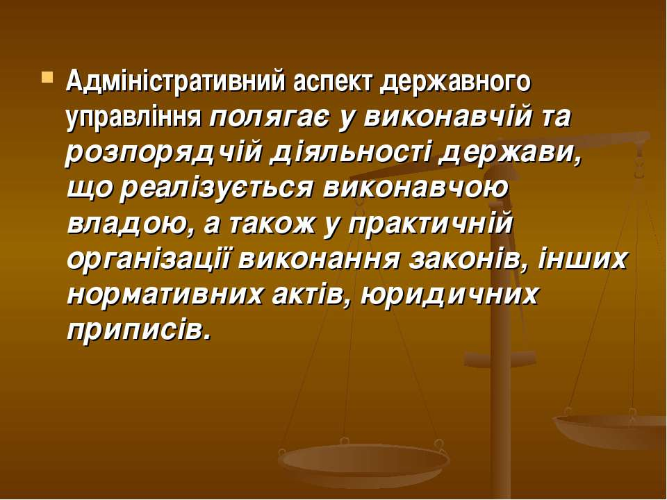 Адміністративний аспект державного управління полягає у виконавчій та розпоря...