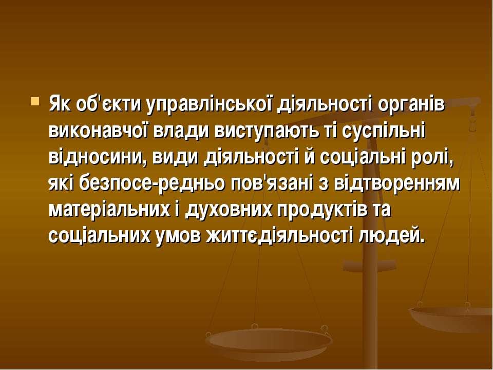 Як об'єкти управлінської діяльності органів виконавчої влади виступають ті су...