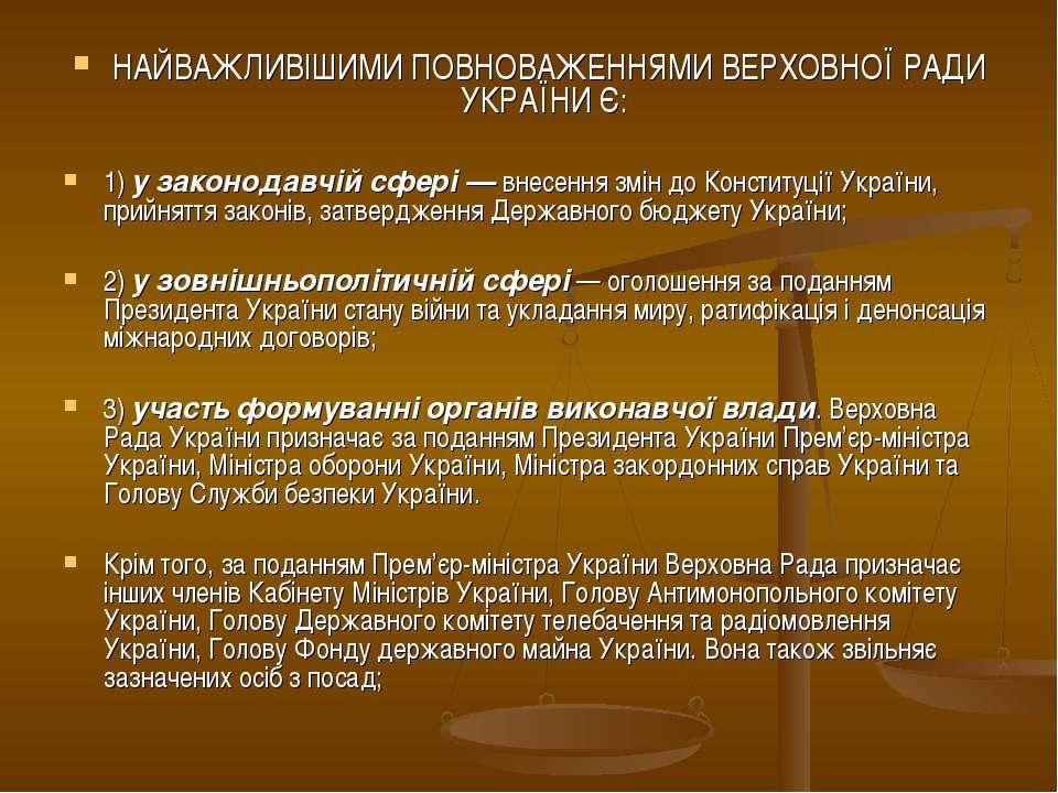 НАЙВАЖЛИВІШИМИ ПОВНОВАЖЕННЯМИ ВЕРХОВНОЇ РАДИ УКРАЇНИ Є: 1) у законодавчій сфе...