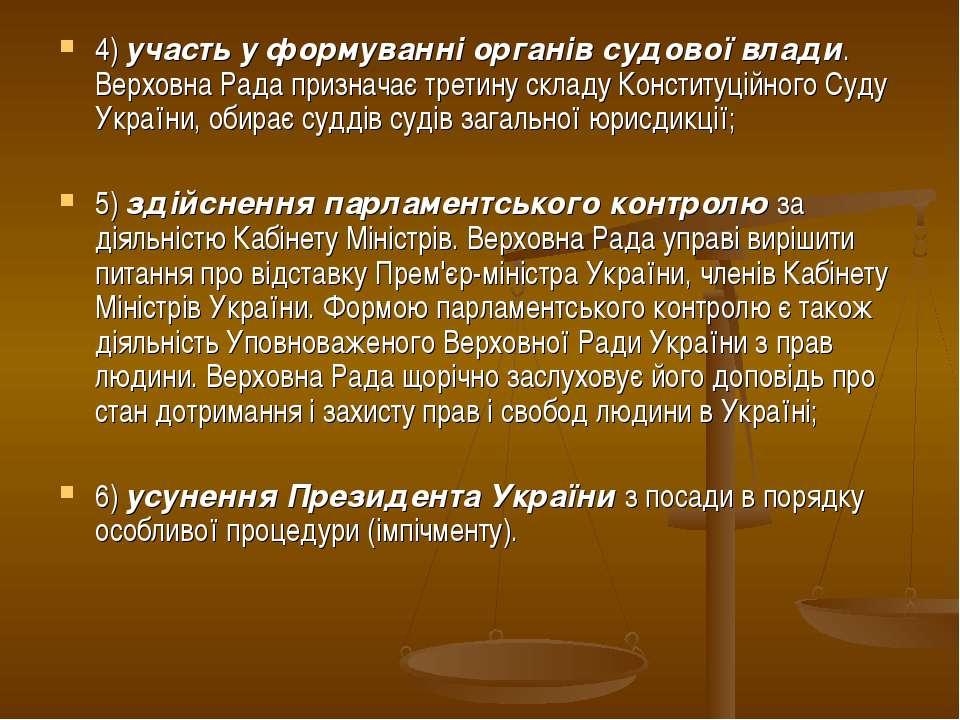 4) участь у формуванні органів судової влади. Верховна Рада призначає третину...