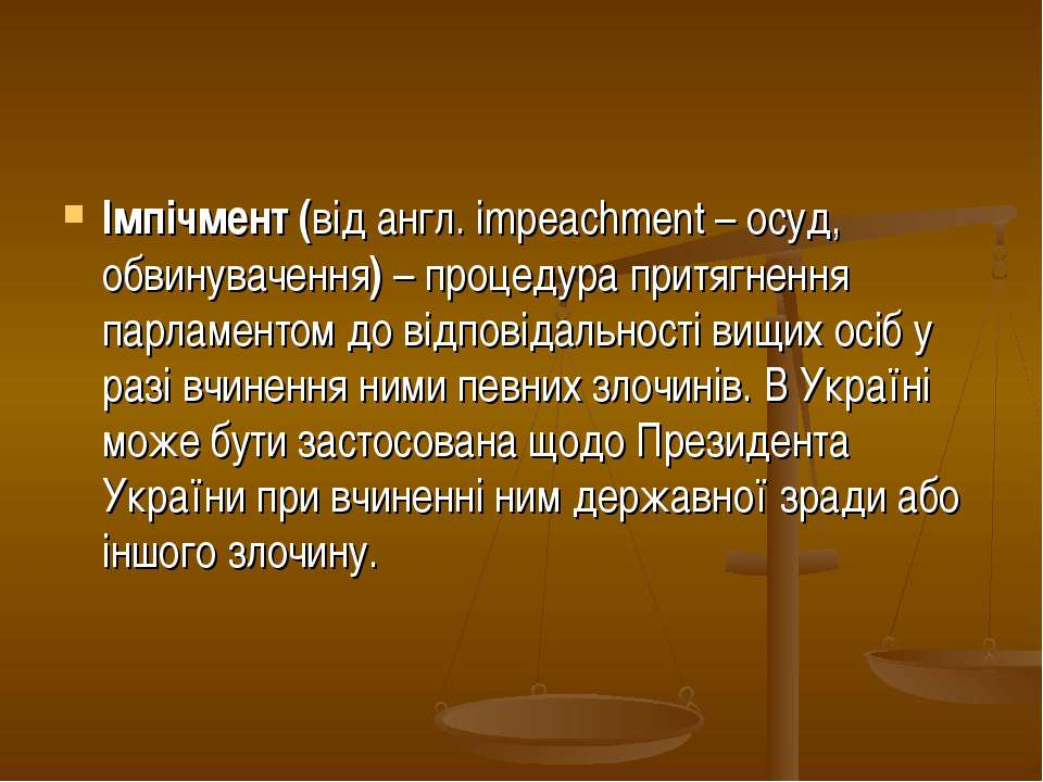 Імпічмент (від англ. impeachment – осуд, обвинувачення) – процедура притягнен...