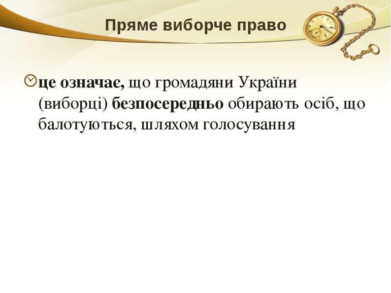 Пряме виборче право це означає, що громадяни України (виборці) безпосередньо ...