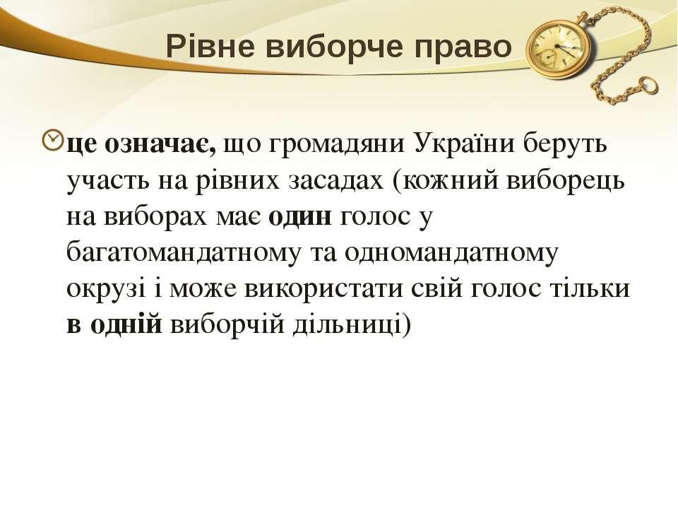 Рівне виборче право це означає, що громадяни України беруть участь на рівних ...