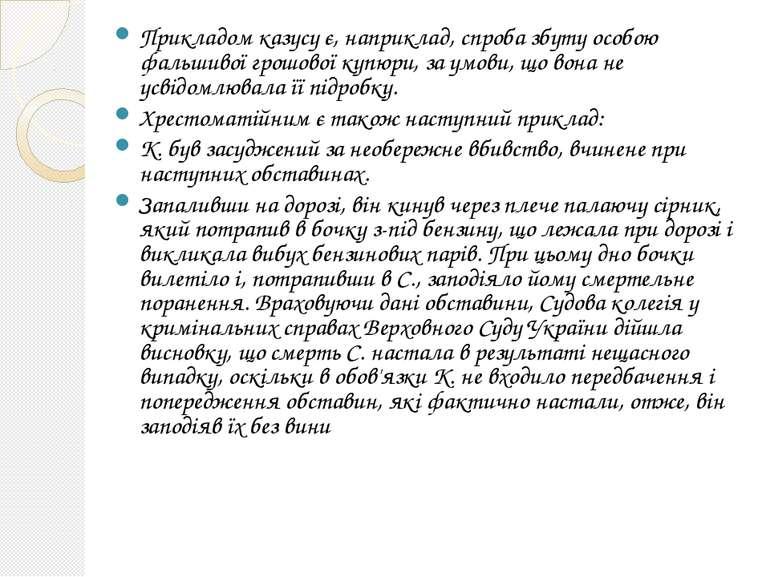 Прикладом казусу є, наприклад, спроба збуту особою фальшивої грошової купюри,...