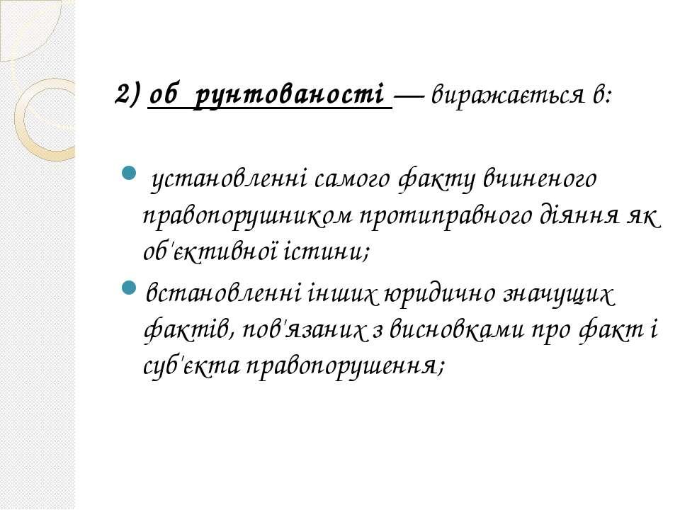 2) обґрунтованості — виражається в: установленні самого факту вчиненого право...