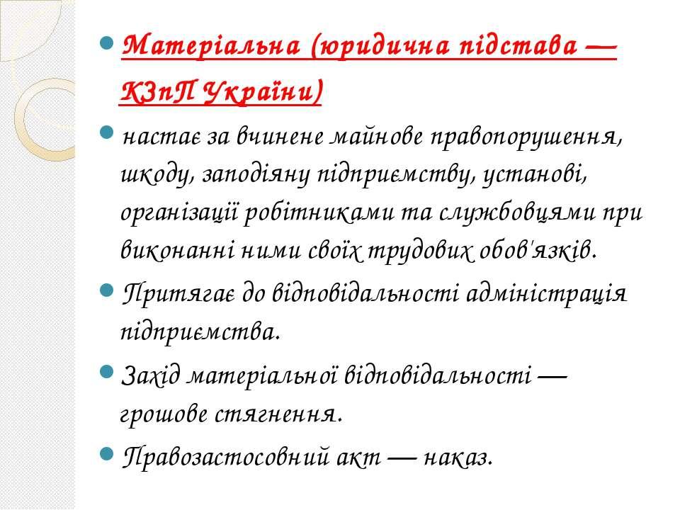 Матеріальна (юридична підстава — КЗпП України) настає за вчинене майнове прав...