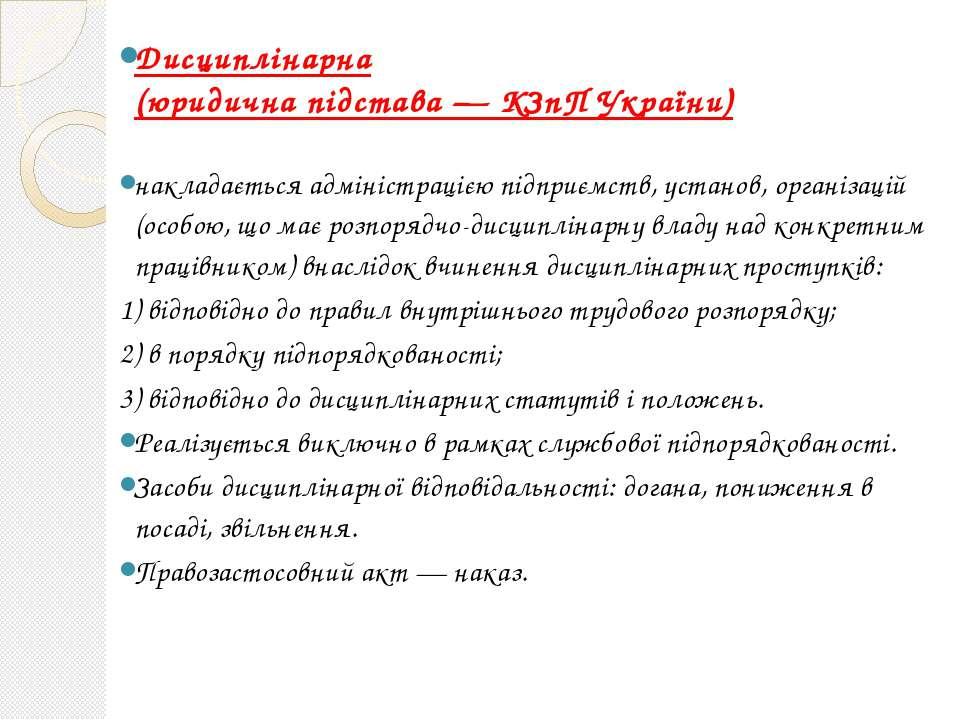 Дисциплінарна (юридична підстава — КЗпП України) накладається адміністрацією ...