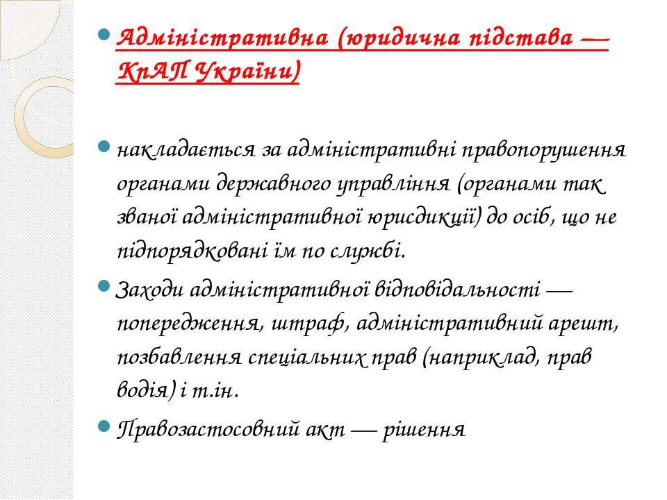 Адміністративна (юридична підстава — КпАП України) накладається за адміністра...