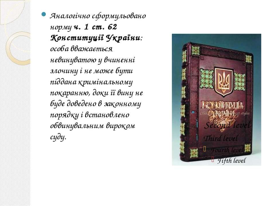 Аналогічно сформульовано норму ч. 1 ст. 62 Конституції України: особа вважаєт...