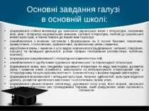 Основні завдання галузі в основній школі: формування стійкої мотивації до вив...