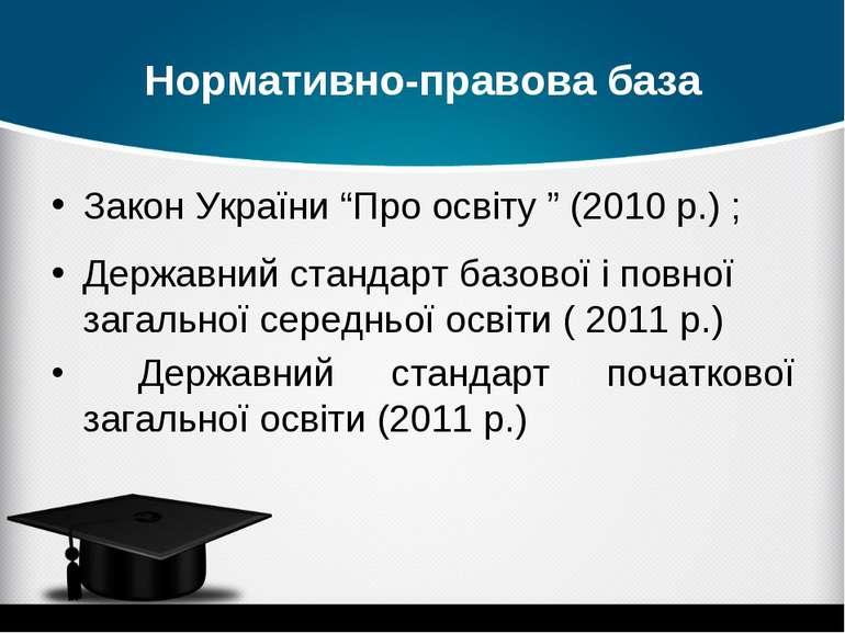 """Нормативно-правова база Закон України """"Про освіту """" (2010 р.) ; Державний ста..."""