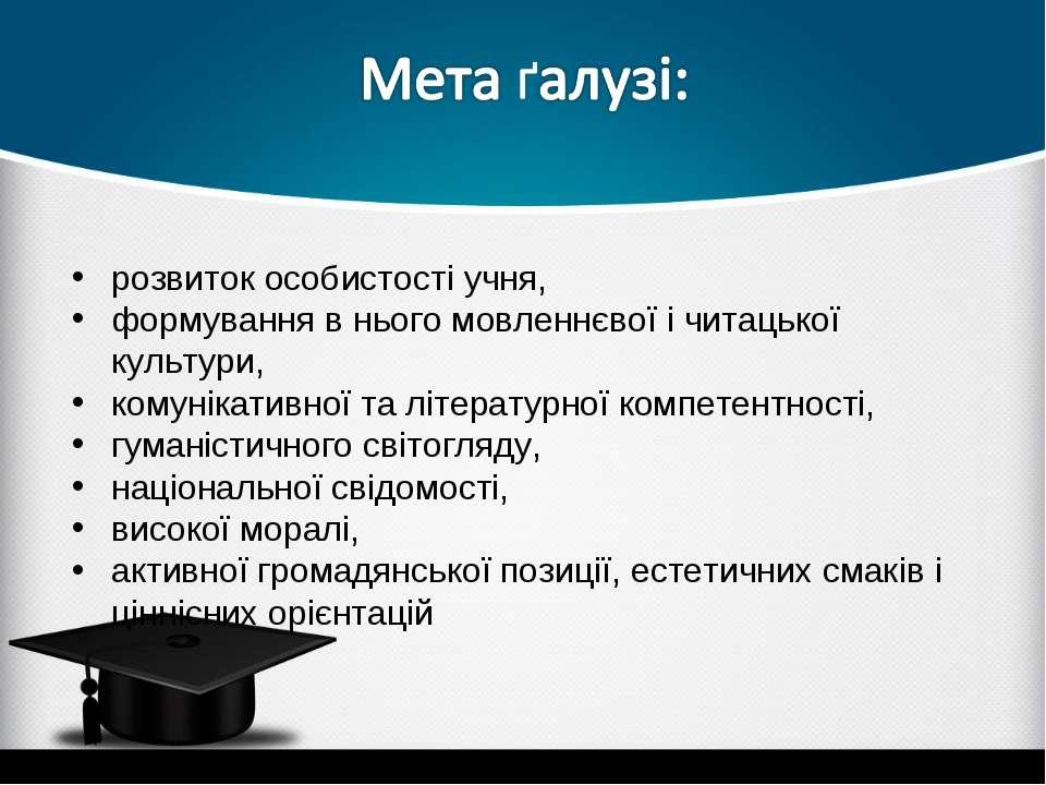 розвиток особистості учня, формування в нього мовленнєвої і читацької культур...