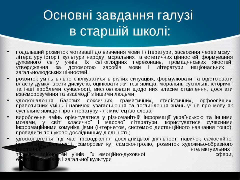 Основні завдання галузі в старшій школі: подальший розвиток мотивації до вивч...