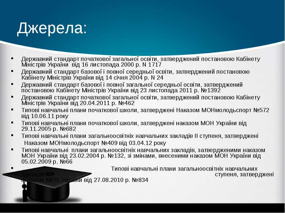 Джерела: Державний стандарт початкової загальної освіти, затверджений постано...