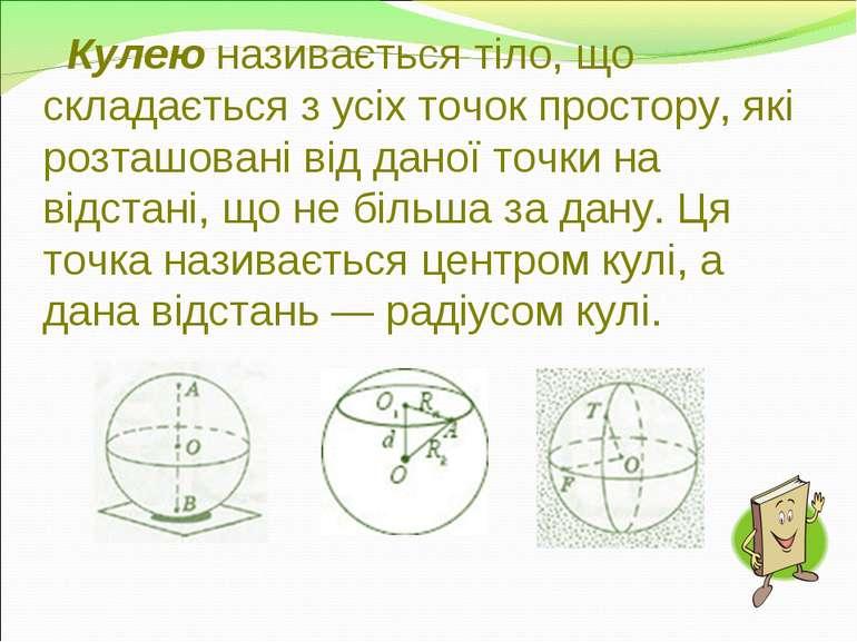 Кулею називається тіло, що складається з усіх точок простору, які розташовані...
