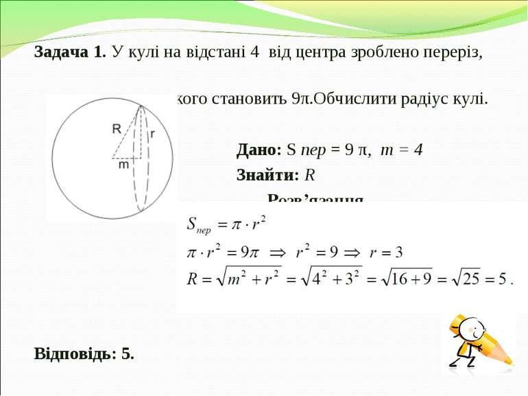 Задача 1. У кулі на відстані 4 від центра зроблено переріз, площа якого стано...