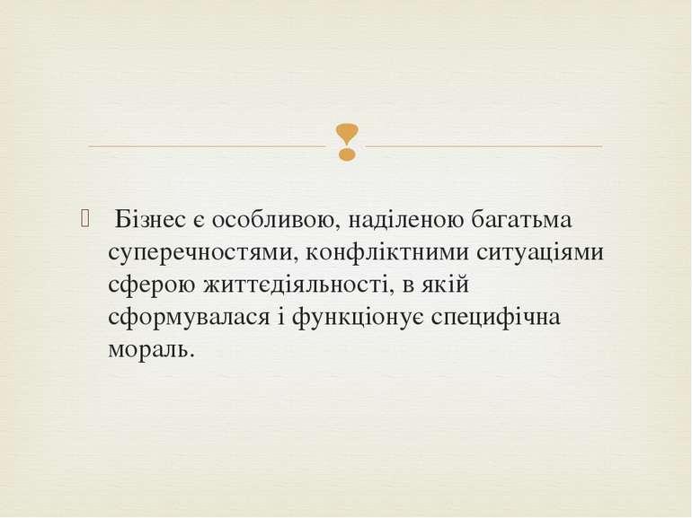 Бізнес є особливою, наділеною багатьма суперечностями, конфліктними ситуаціям...