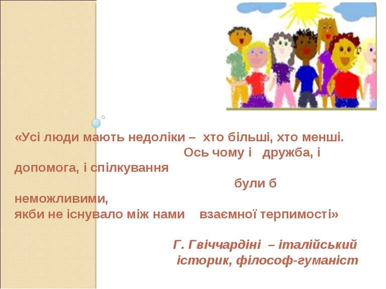 «Усі люди мають недоліки – хто більші, хто менші. Ось чому і дружба, і допомо...