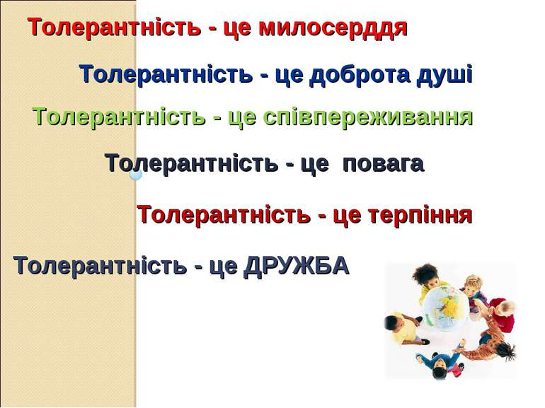 Толерантність - це милосерддя Толерантність - це доброта душі Толерантність -...