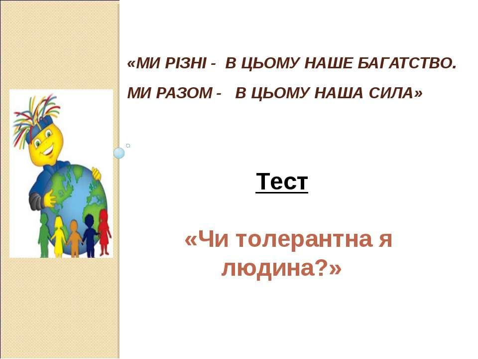 «МИРІЗНІ- ВЦЬОМУНАШЕ БАГАТСТВО. МИРАЗОМ- ВЦЬОМУНАША СИЛА»  Тест «Ч...