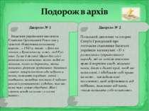 Видатний український мислитель Станіслав Оріховський-Роксо лан у трактаті «...