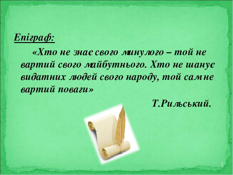 Епіграф: «Хто не знає свого минулого – той не вартий свого майбутнього. Хто н...