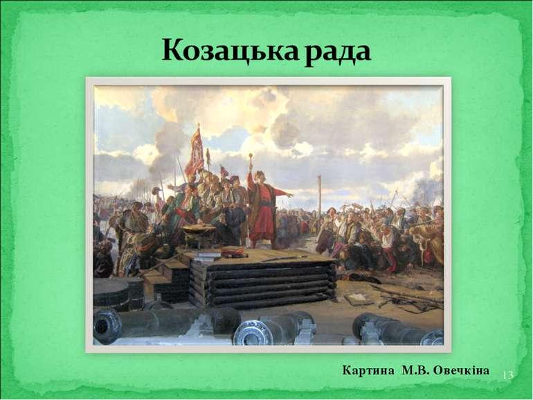 Картина М.В. Овечкіна *