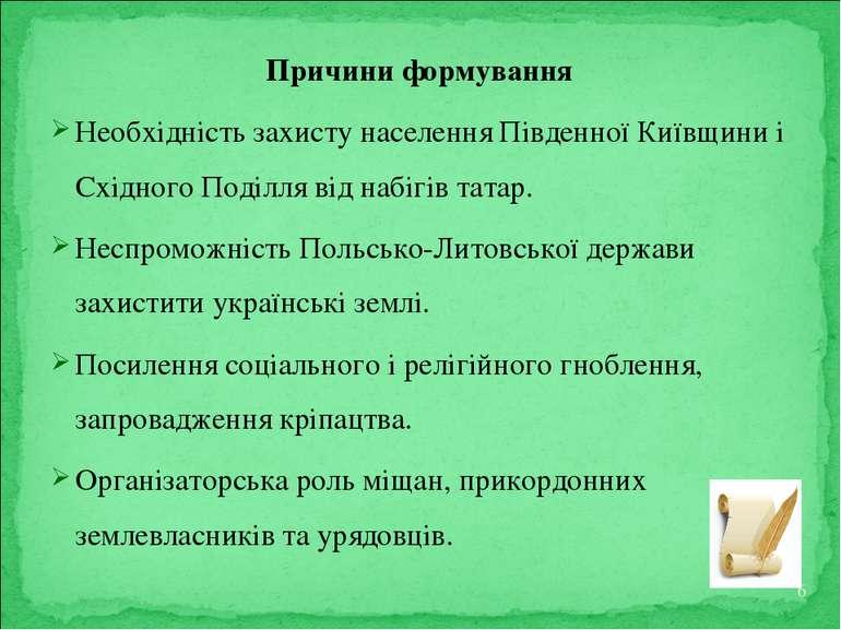 Причини формування Необхідність захисту населення Південної Київщини і Східно...