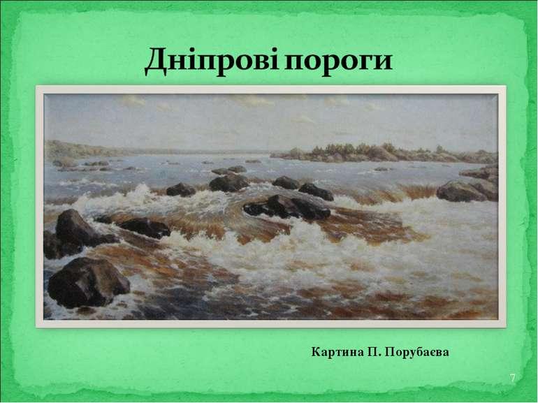 Картина П. Порубаєва *