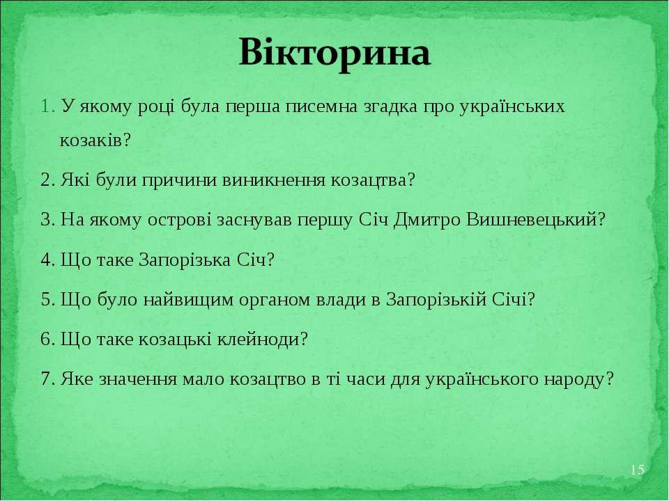 1. У якому році була перша писемна згадка про українських козаків? 2. Які бул...