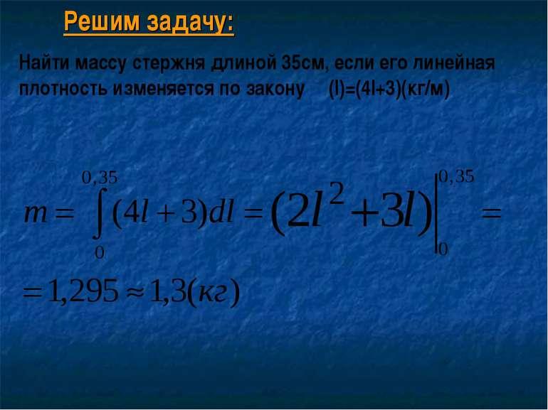 Решим задачу: Найти массу стержня длиной 35см, если его линейная плотность из...