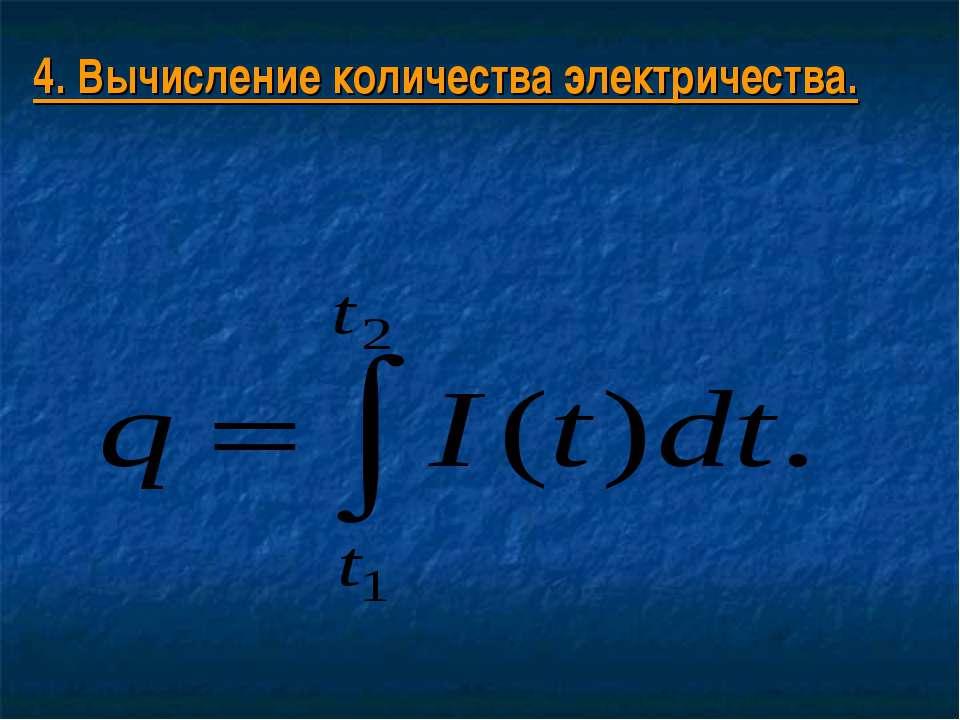 4. Вычисление количества электричества.