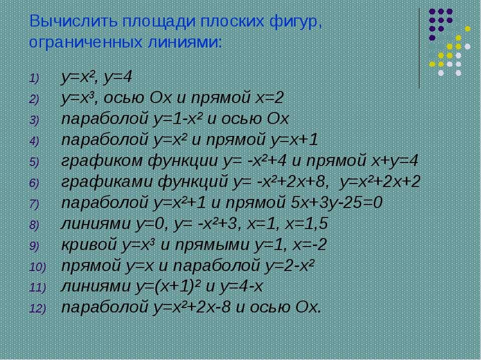 Вычислить площади плоских фигур, ограниченных линиями: у=х², у=4 у=х³, осью О...