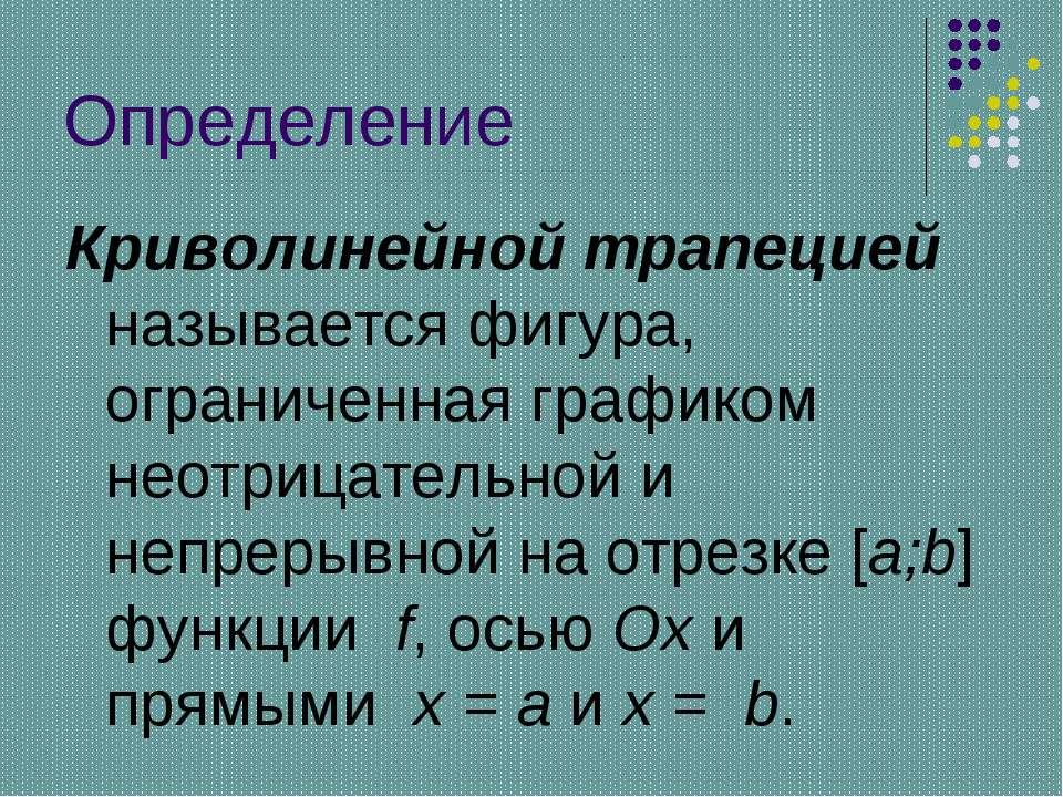 Определение Криволинейной трапецией называется фигура, ограниченная графиком ...