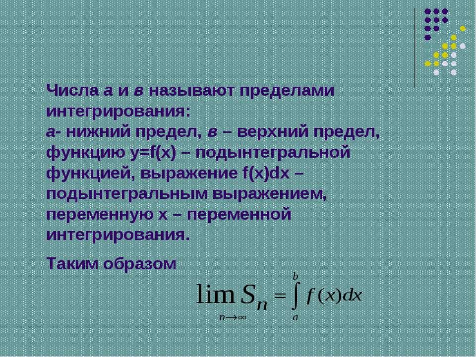 Числа a и в называют пределами интегрирования: а- нижний предел, в – верхний ...